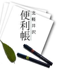 北軽井沢便利帳
