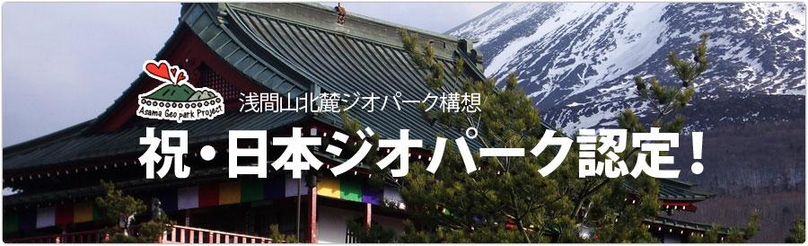 北軽井沢観光協会